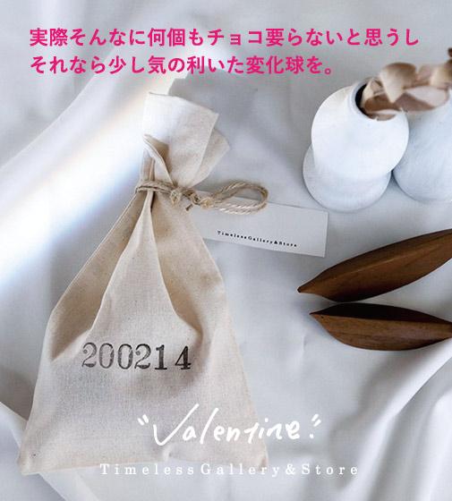valentines2020