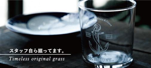 Timelessオリジナルボデガグラス