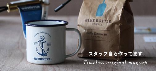 Timelessオリジナルホーローマグカップ