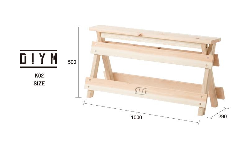 DIYM bench  画像9