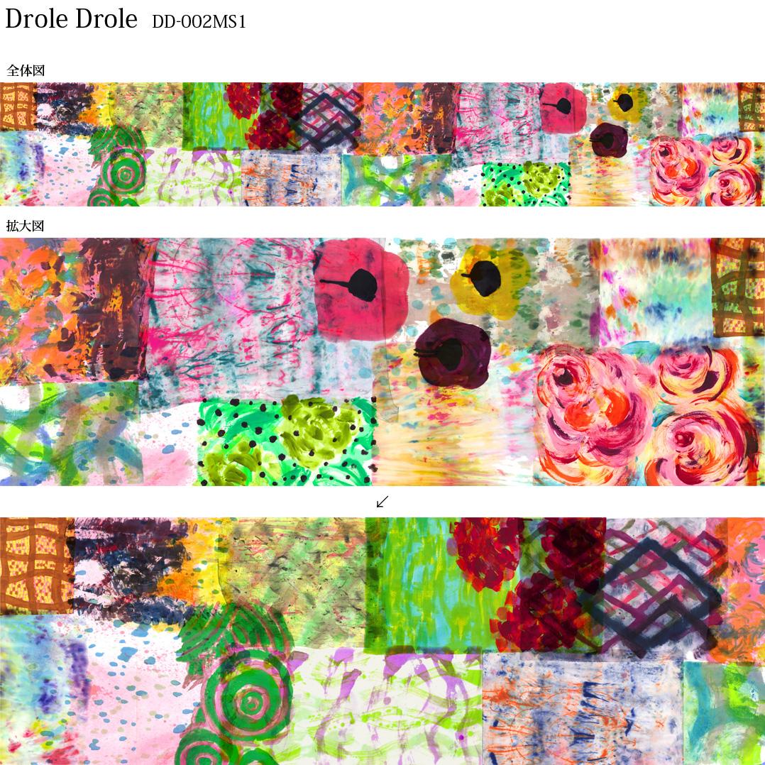 Drole Drole(ドローレドローレ)タイダイ系ストール