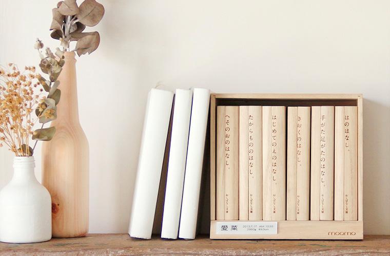 おしばなし文庫の6冊セット