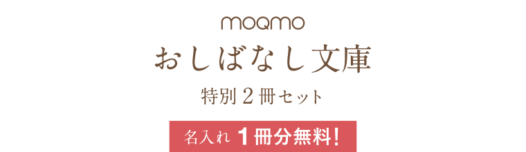 おしばなし文庫 特別2冊セット名入れ冊分無料!