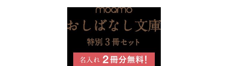 おしばなし文庫 特別3冊セット名入れ冊分無料!